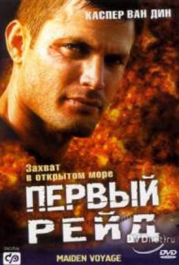 Постер фильма Первый рейд (2004)