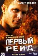 Первый рейд (2004)