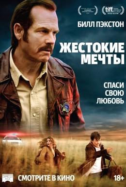 Постер фильма Жестокие мечты (2016)