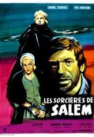 Салемские колдуньи (1957)