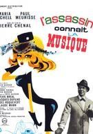 Убийца разбирается в музыке (1963)