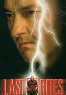 Отпущение грехов (1999)