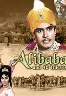 Али Баба и сорок разбойников (1966)
