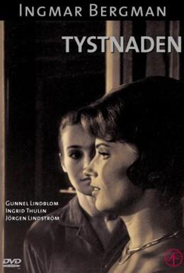 Постер фильма Молчание (1963)