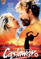 Отверженный (1986)