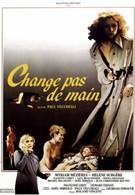 Не меняйте руки (1975)