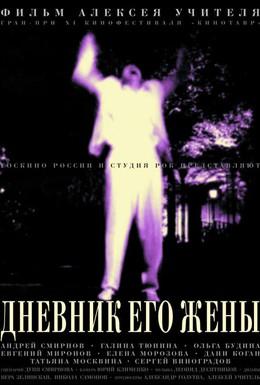 Постер фильма Дневник его жены (2000)