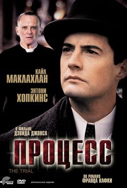 Постер фильма Процесс (1993)
