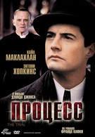 Процесс (1993)