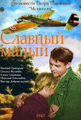 Постер фильма Славный малый (1943)