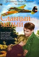 Славный малый (1943)