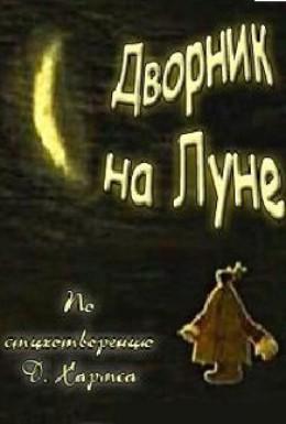 Постер фильма Дворник на луне (2007)
