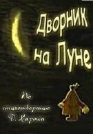 Дворник на луне (2007)