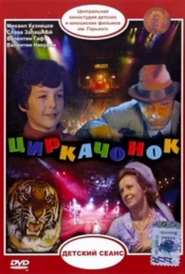 Постер фильма Циркачонок (1979)