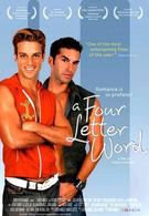 Слово из четырех букв (2007)