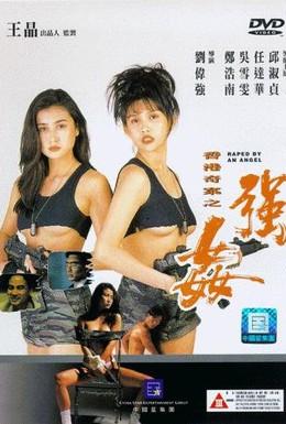Постер фильма Изнасилованная ангелом (1993)
