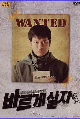 Постер фильма Ограбление (2007)