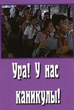 Постер фильма Ура! У нас каникулы! (1972)