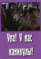 Ура! У нас каникулы! (1972)