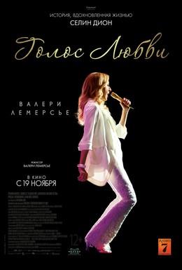 Постер фильма Голос любви (2020)