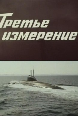 Постер фильма Третье измерение (1981)