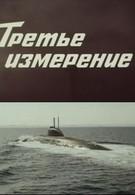 Третье измерение (1981)