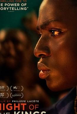 Постер фильма Ночь королей (2020)