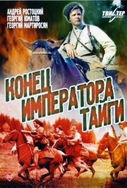 Постер фильма Конец императора тайги (1978)
