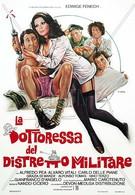 Докторша из военного госпиталя (1976)