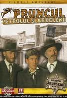 Трансильванцы на Диком Западе (1981)