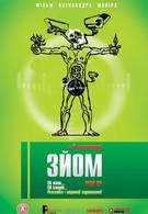 Съем (2009)