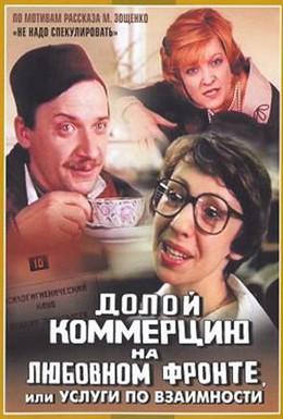 Постер фильма Долой коммерцию на любовном фронте, или Услуги по взаимности (1988)