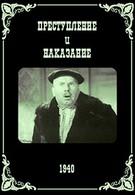 Преступление и наказание (1940)