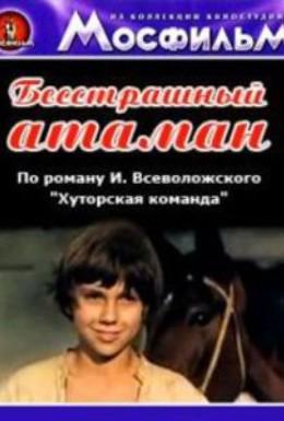 Постер фильма Бесстрашный атаман (1973)