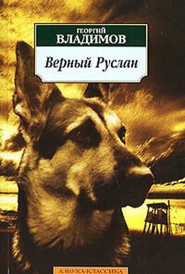Постер фильма Верный Руслан (1992)