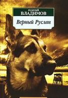 Верный Руслан (1992)