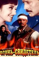 Огонь-свидетель (1996)