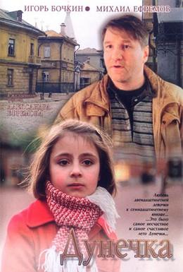 Постер фильма Дунечка (2004)