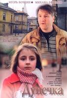 Дунечка (2004)