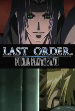 Постер фильма Последняя фантазия VII: Последний приказ (2005)