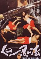 Хроники династии ниндзя (1991)
