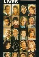 Параллельные жизни (1994)