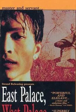 Постер фильма Восточный дворец, западный дворец (1996)