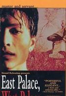 Восточный дворец, западный дворец (1996)