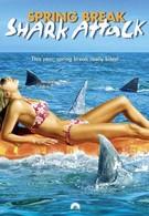Нападение акул в весенние каникулы (2005)