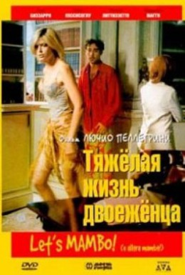 Постер фильма Тяжелая жизнь двоеженца (1999)