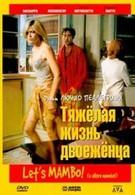 Тяжелая жизнь двоеженца (1999)