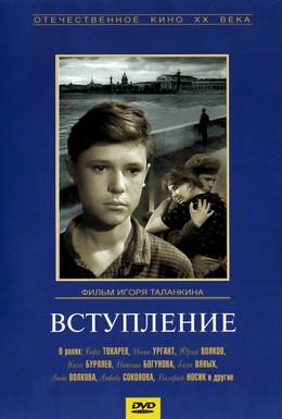 Постер фильма Вступление (1963)