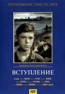 Вступление (1963)