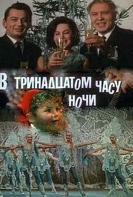 Постер фильма В тринадцатом часу ночи (1969)